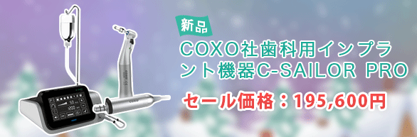 COXO®歯科用インプラント機器/インプラント装置/インプラントシステームC-SAILOR PRO
